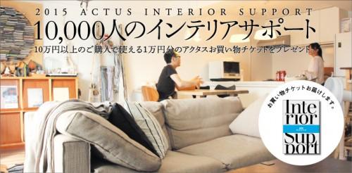 InteriorSupport