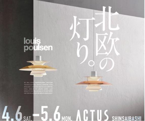 「北欧の灯り」展 本日より開催です!
